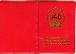 BADGE of best worker of Tourism of Mongolia.jpg